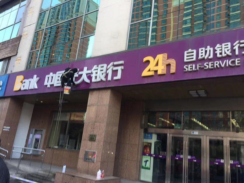 中国光大银行万博官网手机登录app广告牌